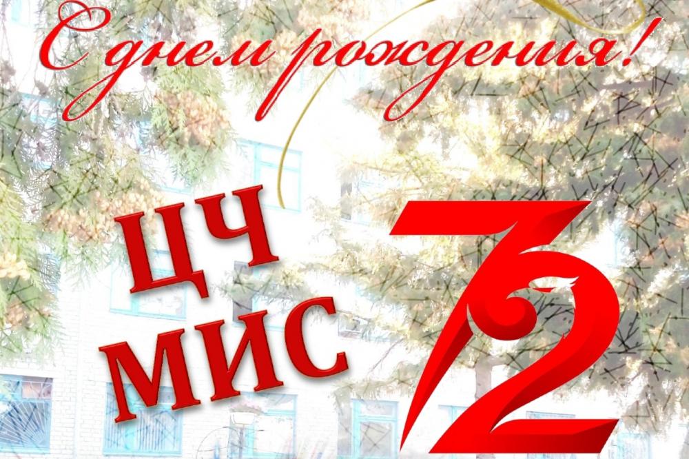 26 августа отмечает день рождения машиноиспытательная станция